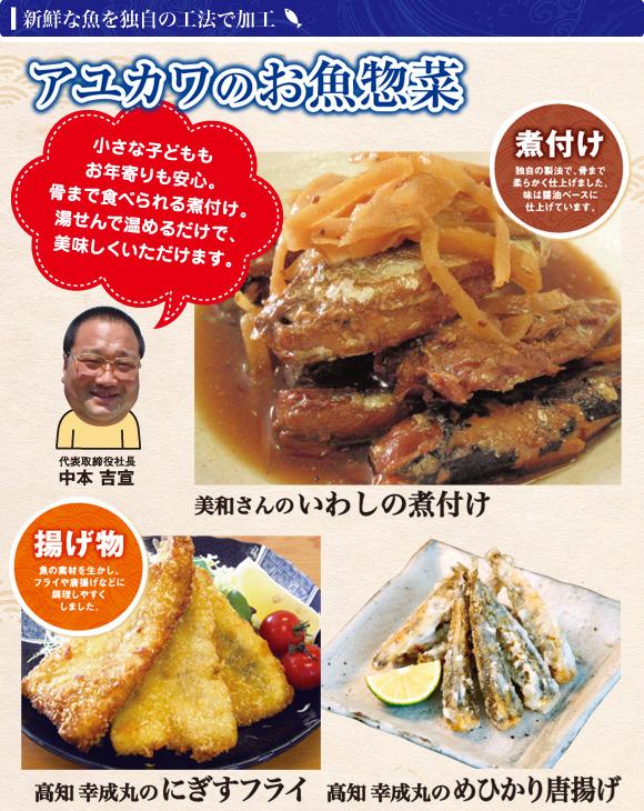 アユカワのお魚惣菜